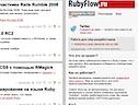ru-rubyflow.png